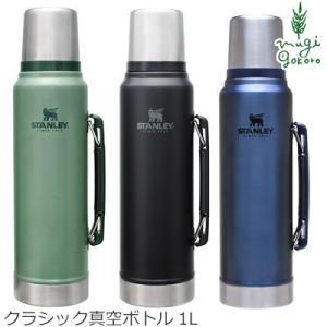 水筒 魔法瓶 スタンレー stanley クラシック真空ボトル 1L ステンレス製携帯用まほうびん 正規品 送料無料 ナチュラル アウトドア キャンプ 自然|mugigokoro-y