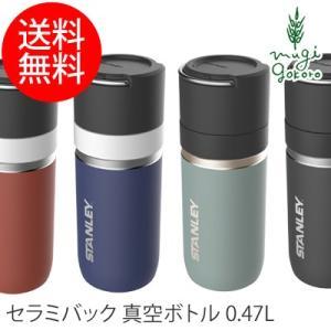 水筒 魔法瓶 スタンレー stanley ゴーシリーズ セラミバック 真空ボトル 0.47L セラミック製携帯用まほうびん 送料無料 ナチュラル アウトドア キャンプ 自然|mugigokoro-y