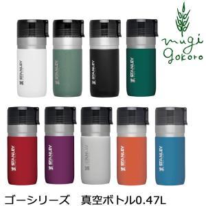 水筒 魔法瓶 スタンレー stanley ゴーシリーズ 真空ボトル0.47L 携帯用まほうびん 購入金額別特典あり 正規品 送料無料 ナチュラル アウトドア キャンプ 自然|mugigokoro-y
