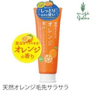 トリートメント 無添加 植物生まれ (オレンジ) 植物生まれのオレンジ果汁トリートメントN 250g オーガニック 石澤研究所 ノンシリコン ノンケミカル|mugigokoro-y