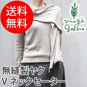 オーガニックガーデン organic garden ヤクウールVネックセーター(無縫製) セーター オーガニック 無添加 送料無料 Vネック 無農薬|mugigokoro-y