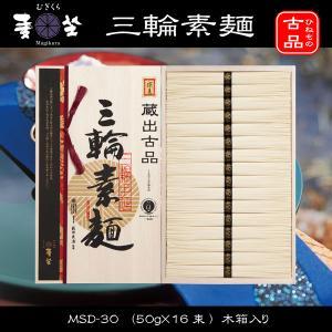 三輪素麺 蔵出古品(50g×18束)木箱入り ギフト そうめん うどん 手延べ 手作り つけ麺 麺 MSD-30 mugikura