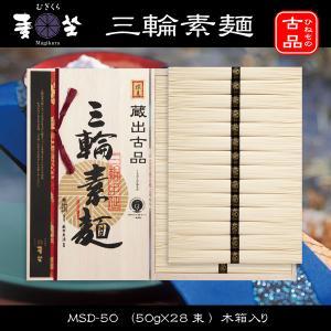 三輪素麺 蔵出古品(50g×32束)木箱入り敬老 ギフト そうめん うどん 手延べ 手作り つけ麺 麺MSD-50 mugikura