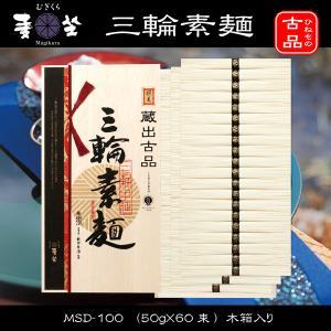 三輪素麺 蔵出古品(50g×69束)木箱入り MSD-100 mugikura