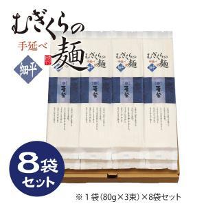 むぎくらの麺 細平麺8袋セット 24食(80g×24)うどん ざる 冷やし にゅうめん つけ麺 ほっと麺 かけうどん そうめん ひやむぎ 敬老 ギフト  MFR-8|mugikura