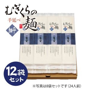 むぎくらの麺 細平麺 12袋セット 36食(80g×36束)うどん ざる 冷やし にゅうめん つけ麺 ほっと麺 かけうどん そうめん 送料無料 ギフト MFR-12|mugikura