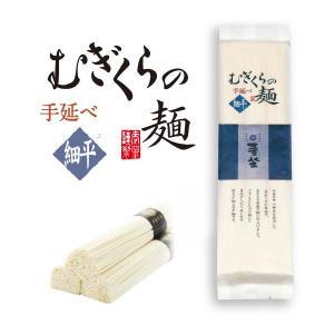 むぎくらの麺 細平麺 1袋(80g×3束)うどん ざる 冷やし にゅうめん つけ麺 ほっと麺 かけうどん そうめん ひやむぎ MFR-A|mugikura