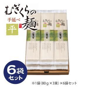 むぎくらの麺 平麺 6袋セット 18食(80g×18束)のど越し抜群つるつるの細うどん 敬老 ギフト MFH-6|mugikura