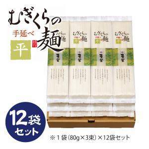 むぎくらの麺 平麺 12袋セット 36食(80g×36束)うどん ざる 冷やし にゅうめん つけ麺  かけうどん そうめん 送料無料 ギフト MFH-12|mugikura