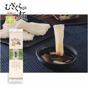 むぎくらの麺 平麺 1袋(80g×3束)うどん ざる 冷やし にゅうめん つけ麺 ほっと麺 かけうどん そうめん ひやむぎ  MFH-A|mugikura