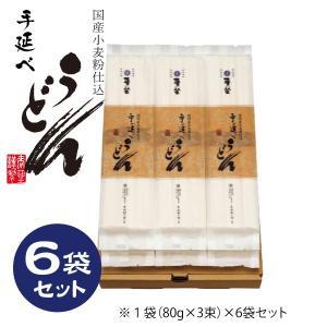 国産小麦粉仕込 手延べ うどん 6袋セット(80g×18束) KU-6 mugikura