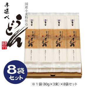 国産小麦粉仕込 手延べ うどん 8袋セット(80g×24束) KU-8 mugikura
