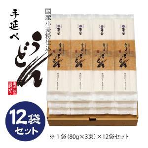 国産小麦粉仕込 手延べ うどん 12袋セット(80g×36束) KU-12 mugikura