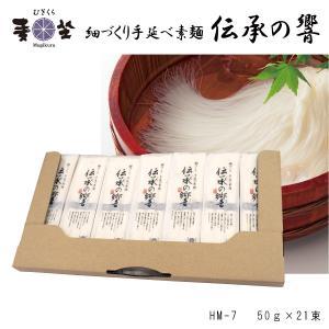 細づくり手延べ素麺 伝承の響 7袋セット(50g×21束)紙箱入り HM-7|mugikura