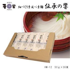 細づくり手延べ素麺 伝承の響 12袋セット(50g×36束)紙箱入り HM-12|mugikura