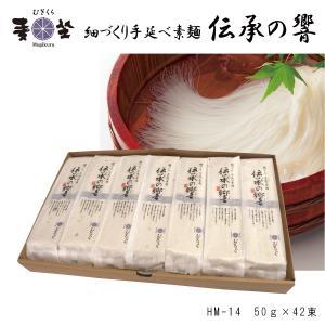 細づくり手延べ素麺 伝承の響 14袋セット(50g×42束)紙箱入り HM-14|mugikura