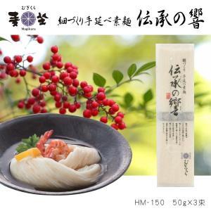 細づくり手延べ素麺 伝承の響 1袋(50g×3束) HM-150|mugikura