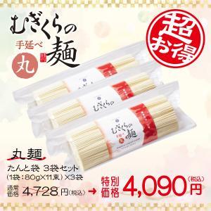 たんと袋 丸麺3袋セット(80g×33束)うどん ざる 冷やし にゅうめん つけ麺 ほっと麺 かけうどん そうめん ひやむぎ MFM-880G3P|mugikura