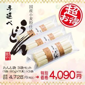 たんと袋 国産小麦粉仕込 手延べ うどん 3袋セット(80g×33束) KU-880G3P mugikura