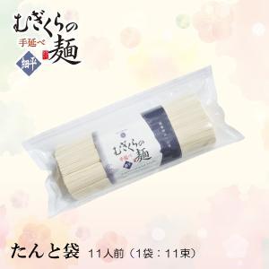 たんと袋 細平麺(80g×11束)うどん ざる 冷やし にゅうめん つけ麺 ほっと麺 かけうどん そうめん ひやむぎ MFR-880G|mugikura