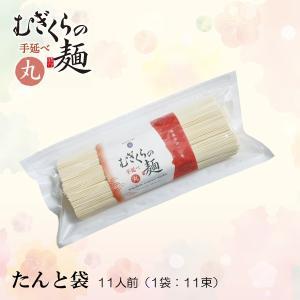 たんと袋 丸麺(80g×11束)うどん ざる 冷やし にゅうめん つけ麺 ほっと麺 かけうどん そうめん ひやむぎ MFM-880G|mugikura