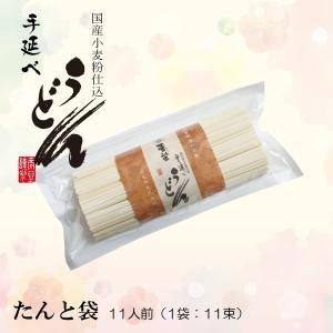 たんと袋 国産小麦粉仕込 手延べ うどん(80g×11束) KU-880G mugikura