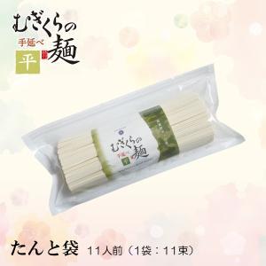 たんと袋 平麺(80g×11束)うどん ざる 冷やし にゅうめん つけ麺 ほっと麺 かけうどん そうめん ひやむぎ MFH-880G|mugikura