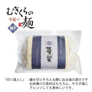 切り落とし 細平麺(サラダ 炒め物 お味噌汁の具などに)MRK-1P mugikura