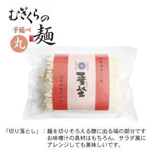 切り落とし 丸麺(サラダ 炒め物 お味噌汁の具などに)MFK-1P mugikura
