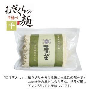 切り落とし 平麺(サラダ 炒め物 お味噌汁の具などに)MHK-1P mugikura