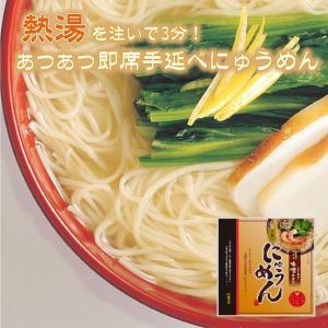 即席にゅうめん ゆず味噌仕立て 化学調味料不使用 素麺 うどん そば 夜食 インスタント|mugikura