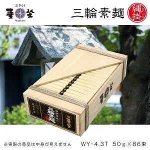 三輪素麺 大箱(50g×86束)木箱入り WY‐4.3T mugikura