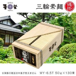 三輪素麺 大箱(50g×130束)木箱入り WY-6.5T mugikura