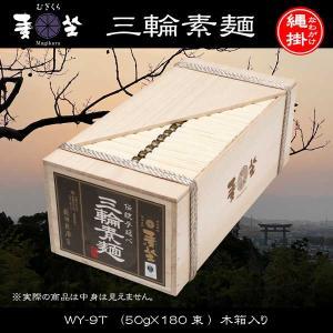 三輪素麺 大箱(50g×180束)木箱入り WY-9T mugikura