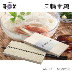 三輪素麺(50g×21束)木箱入り WM-30 mugikura