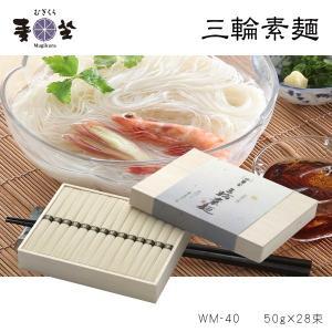 三輪素麺(50g×28束)木箱入り WM-40 mugikura