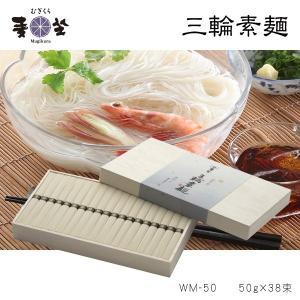 三輪素麺(50g×38束)木箱入り WM-50 mugikura