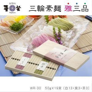 三輪素麺 雅三品(50g×19束)木箱入り WR-30 mugikura