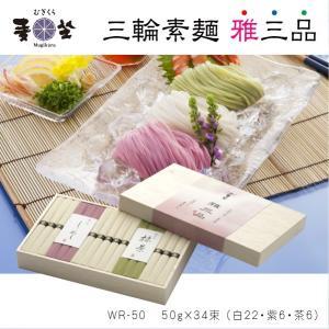 三輪素麺 雅三品(50g×34束)木箱入り WR-50 mugikura