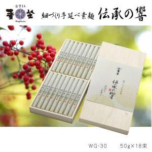 細づくり手延べ素麺 伝承の響(50g×18束)木箱入り WG-30|mugikura