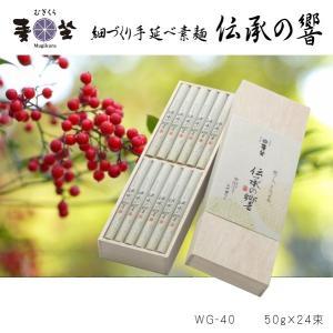 細づくり手延べ素麺 伝承の響(50g×24束)木箱入り WG-40|mugikura