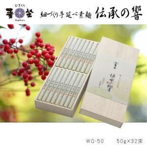 細づくり手延べ素麺 伝承の響(50g×32束)木箱入り 送料無料 そうめん WG-50|mugikura