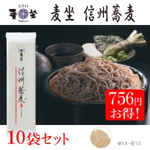 むぎくら信州蕎麦 170g(20人前)ざるそば うどん つけ麺 年越しそば 引っ越しそば きつね たぬき 山菜 MYA-A10|mugikura