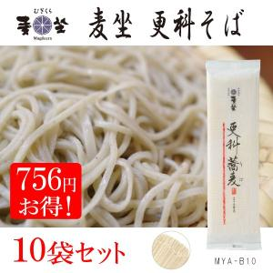 むぎくら更科蕎麦 170g(20人前) ざるそば うどん つけ麺 年越しそば 引っ越しそば きつね たぬき 山菜 MYA-B10|mugikura