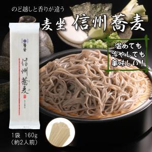 むぎくら信州蕎麦 170g(2人前) ざるそば うどん つけ麺 年越しそば 引っ越しそば きつね たぬき 山菜 MYA-A|mugikura