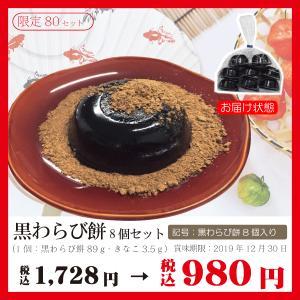 解体セール 黒わらび餅8個セット (黒わらび:89g きなこ:3.5g)×8個   ろやかな黒糖の風...