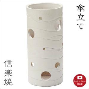 傘立て 白釉ウェーブ 2-2910  信楽焼の写真