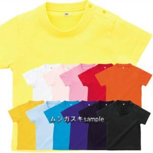Printstar  ベビー Tシャツ 80cm 90cm/白/青/黒/赤/黄色/イエロー/水色/ピ...