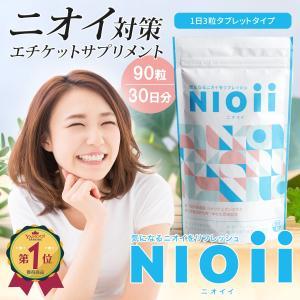 口臭対策 加齢臭 体臭 口臭 サプリ タブレット NIOii  消臭 ケア 150倍濃縮シャンピニオン サプリメント 予防 エチケット 対策 におい ニオイの画像