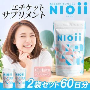 NIOii ニオイイ 口臭 サプリ タブレット 加齢臭 におい ケア 150倍濃縮シャンピニオン セ...